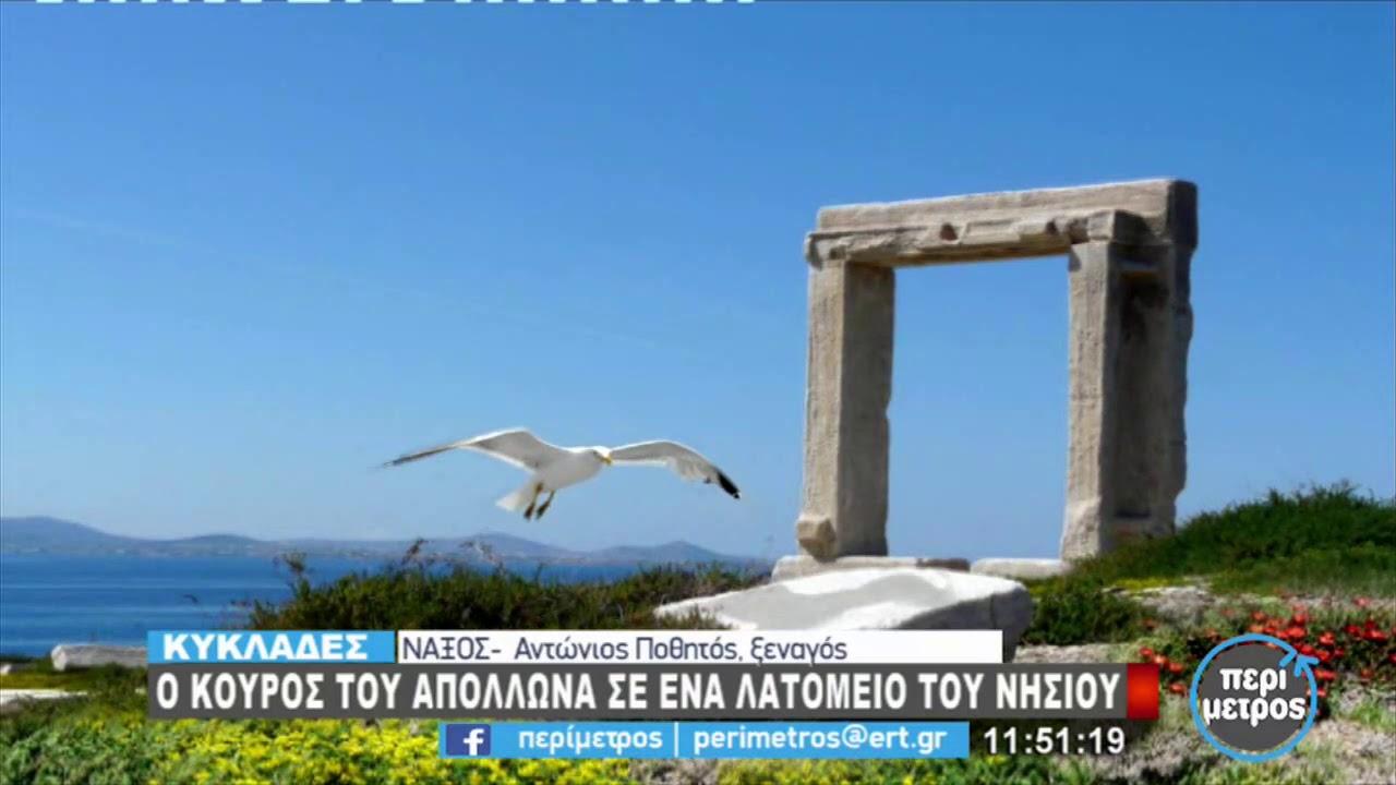 Ο κούρος του Απόλλωνα σε ένα λατομείο του νησιού |22/1/2021 | ΕΡΤ
