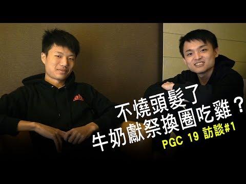 ahq PUBG | PGC19 | 訪談#1 不燒頭髮了,牛奶獻祭換圈吃雞?
