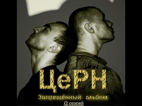 Церн - Запрещённый альбом  (Альбом).