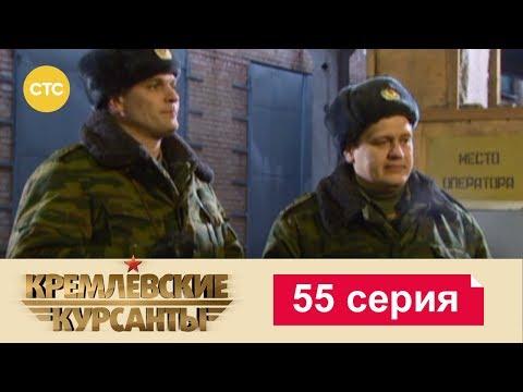 Кремлевские Курсанты 55