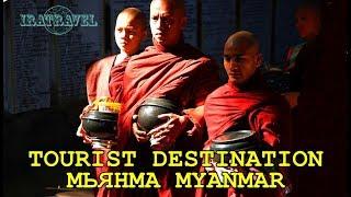 Юго-Восточная Азия включает в себя полуостров Индокитай. На котором и расположена ее жемчужина - страна Мьянма. Мы путешествовали по Мьянме дважды разными маршрутами. В первый раз  - когда у власти в стране находились военные. Тогда еще