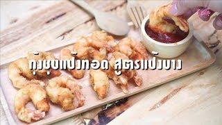 SistaCafe Cooking : สูตร 'กุ้งชุบแป้งทอด' กรอบอร่อย