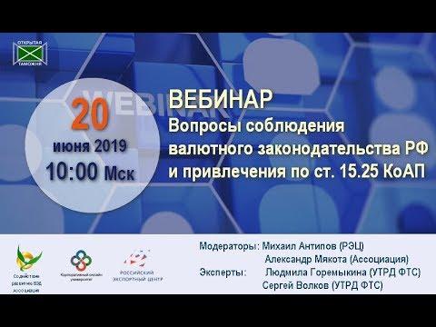 Вопросы соблюдения валютного законодательства РФ и привлечения по ст. 15.25 КоАП