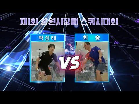 [매치업스쿼시] 박성태 vs 최 송 (제1회 창원시장배 스쿼시대회 마스터부)