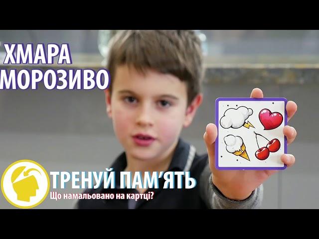 Настільна Гра -  Cortex Challenge Kids