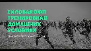 СИЛОВАЯ ОФП ТРЕНИРОВКА В ДОМАШНИХ УСЛОВИЯХ  ТРИАТЛОН/БЕГ