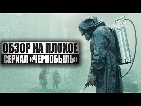 Обзор на плохое - Сериал Чернобыль