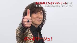 角川映画シネマ・コンサートダイアモンド☆ユカイさんよりコメント動画到着