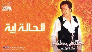 تحميل و مشاهدة Hakim - El Hala Eih | حكيم - الحالة إية MP3