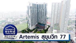 รีวิว-เยี่ยมชม อาร์ทิมิส สุขุมวิท 77 (Artemis Sukhumvit 77)