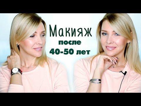 ВОЗРАСТНОЙ МАКИЯЖ ПОСЛЕ 40+ с Randewoo ru✦ТАТЬЯНА РЕВА