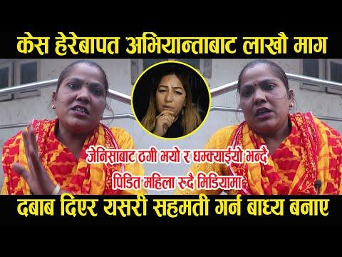 अभियान्ता Jenisha Bohara बाट ठगिएको र धम्क्याईएको भन्दै पिडित महिला Shova Nepali रुदै मिडियामा ।