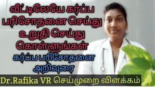 Pregnancy test in home Tamil| pregnancy test single line explanation Tamil