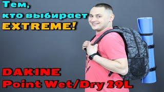 Рюкзак DAKINE Point Wet/Dry 29L - для тех, кто выбирает экстрим!