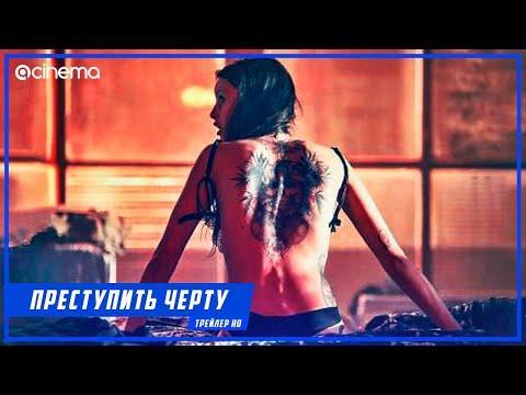 Преступить черту ✔️ Русский трейлер (2020)
