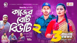 Kajer Beti Beauty 2   কাজের বেটি বিউটি ২   Bangla Natok 2021   Zaher Alvi   Rabina   New Natok 2021