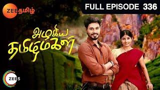 Azhagiya Tamil Magal   Full Episode - 336   Sheela Rajkumar, Puvi, Subalakshmi Rangan   Zee Tamil