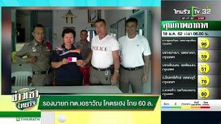 รวมพลเศรษฐีใหม่ ถูกรางวัลที่ 1 | 18-01-62 | ข่าวเช้าไทยรัฐ