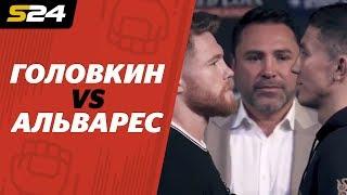 Пирог, Гендлин и Стангрит о бое-реванше Головкин – Альварес | Sport24