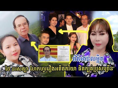 ក្តៅៗ ព៍ត័មានលម្អិតលោកថៃ នរសត្យា ភរិយាដើម និងភរិយាចុង, Khmer News Today, Stand Up
