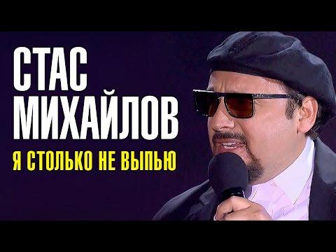 Стас Михайлов - Я столько не выпью ( Новая песня 2016 )