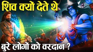 भगवान शिव क्यों देते थे बुरे लोगों को वरदान ?   Why Lord Shiva gave boons to Asuras?