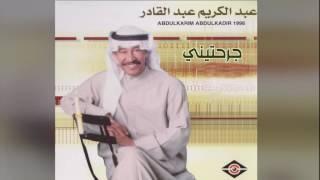 عبدالكريم عبدالقادر - جرحتيني تحميل MP3