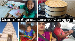 My Friday Evening Routine in Tamil | Tamil USA vlog | Evening Snacks in tamil/tamil vlogs/Tamil vlog