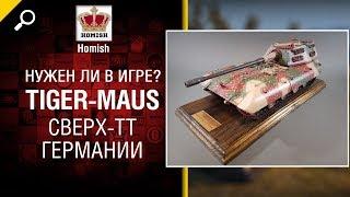 Сверх-ТТ Германии - Tiger-Maus -  Нужен ли в игре? - от Homish [World of Tanks]