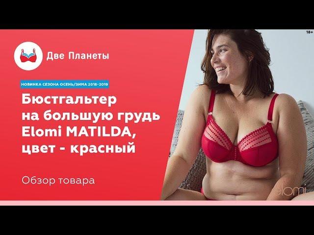 Видео Бюстгальтер ELOMI MATILDA 8900, Красный