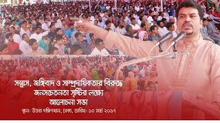 Public meeting of Uttara, Dakhkhin Khan, Dhaka.