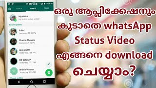 How to download Whatsapp Status photos & Videos on phone without any app/#malayalam/#2017