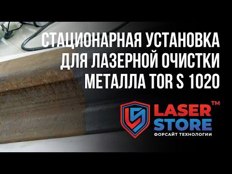 Стационарная установка для лазерной очистки металла Tor S 100Вт