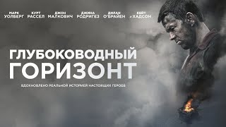 Deepwater Horizon - Film (in russian)