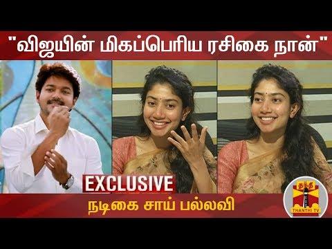 Exclusive விஜயின் மிகப்பெரிய ரசிகை நான் நடிகை சாய் பல்லவி Sai Pallavi Vijay Maari 2