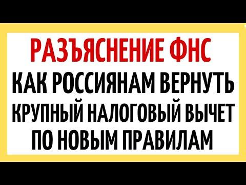 Разъяснение ФНС: как россиянам вернуть крупный налоговый вычет по новым правилам