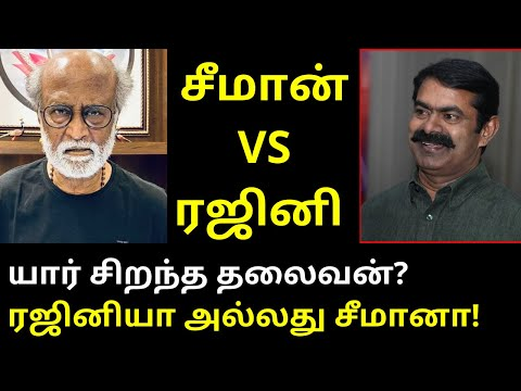 Seeman Vs Rajinikanth - WHO IS BEST LEADER?   TAMIL ASURAN