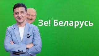 Зеленский заставил Лукашенко передумать. Ну и новости! #55
