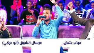 تحميل اغاني مهاب عثمان 2018 - مرسال الشوق (ابو عركي البخيت ) MP3