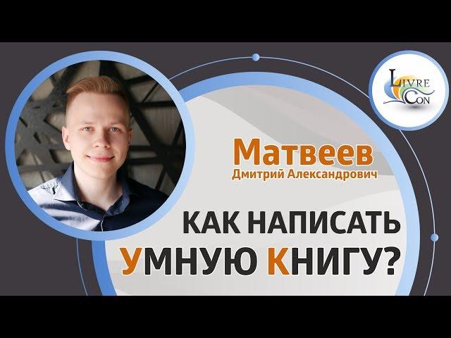 Как написать умную книгу? | Дмитрий Матвеев на LivreCon