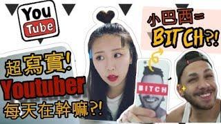 [韓國VLOG] 我很宅? Youtuber的一天👩🏻💻!  ft 收到粗魯禮物而竊喜的小巴西|Lizzy Daily