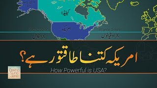 How Powerful is America - USA? | Most Powerful Nations on Earth #1 | In Urdu