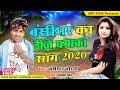 Bansidhar Ka Nonstop Dj Song 2020 || bansidhar chaudhary ka gana 2020 dj || Barati Special Song