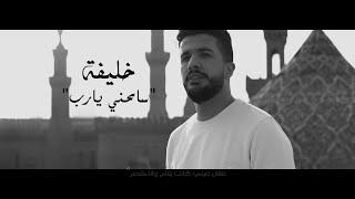 تحميل اغاني Khalifa - Samhny ya rab | خليفة - سامحني يا رب MP3