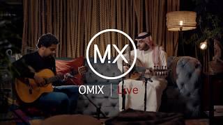 An Qanaah - Abdulaziz Elmuanna #OmixLive عن قناعة - عبدالعزيز المعنى #اومكسلايڤ