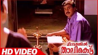 Meenathil Thalikettu Malayalam Movie | Scenes | Dileep Comedy Scene | Dileep