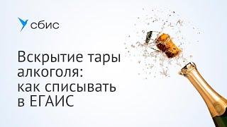 СБИС: Вскрытие тары алкоголя, как списывать в ЕГАИС