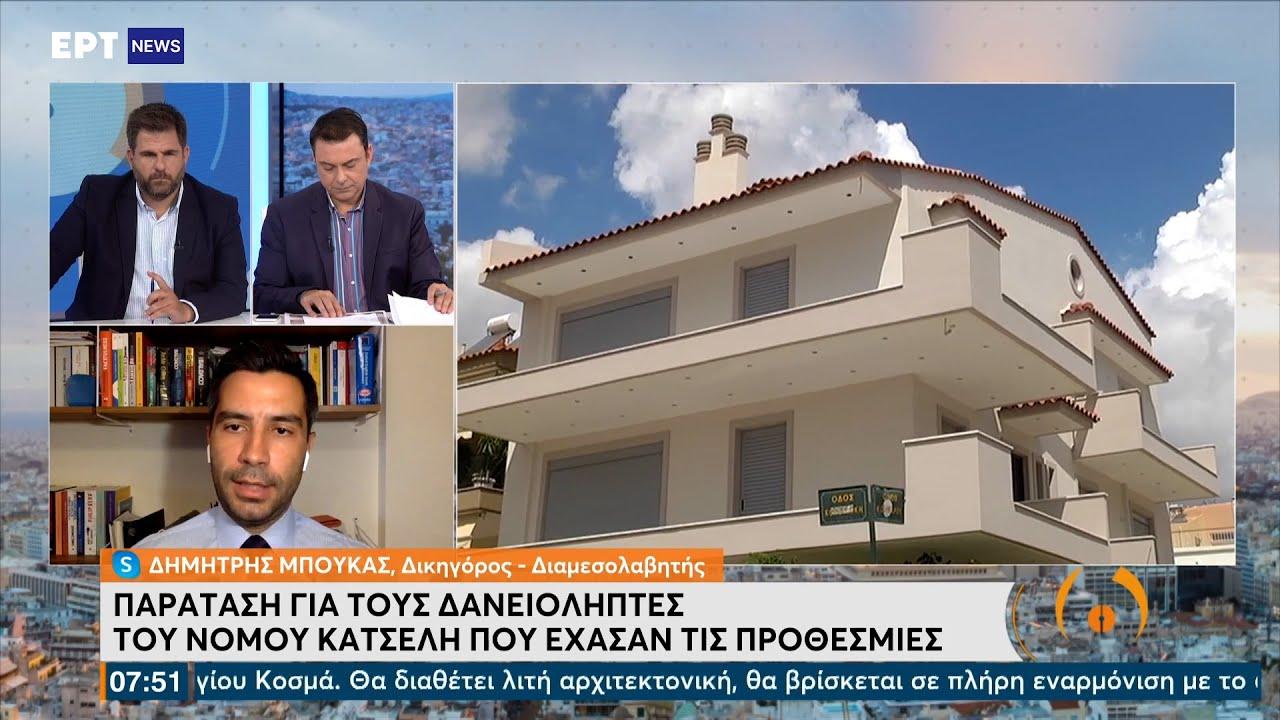 Παράταση για τους δανειολήπτες του νόμου Κατσέλη ΕΡΤ 08/07/2021