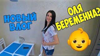Оля БЕРЕМЕННА ?