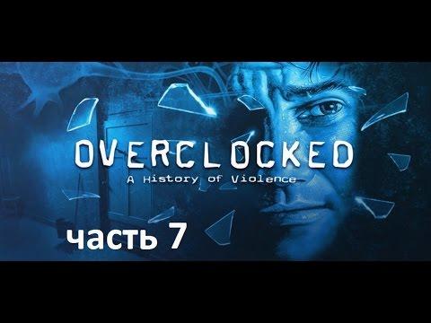Прохождение игры Overclocked: A History of Violence на русском языке без комментариев - часть 7